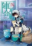 陣取合戦(4) (ウィングス・コミックス)