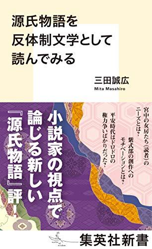 源氏物語を反体制文学として読んでみる (集英社新書)