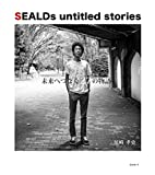 SEALDs untitled stories 未来へつなぐ ...