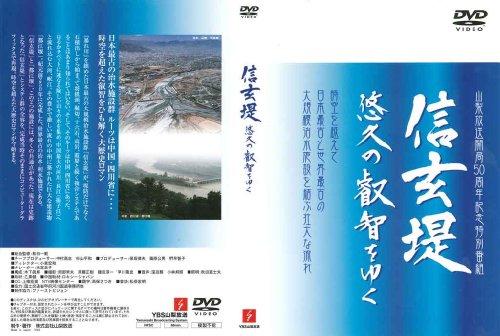 信玄堤ー山梨放送開局50周年記念番組DVD-