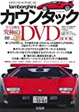 KING OF SUPER CAR ランボルギーニ・カウンタック DVD BOOK (宝島社DVD BOOKシリーズ)