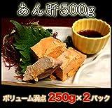 あん肝 500g(250g×2P) 寿司に、サラダに、鍋に(21174)【アンキモ/アン肝】
