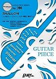 ギターピースGP286 SHALLOW シャロウ ~『アリー/ スター誕生』 愛のうた by LADY GAGA AND BRADLEY COOPER レディー・ガガ&ブラッドリー・クーパー(ギターソロ・ギター&ヴォーカル) (GUITAR PIECE SERIES)