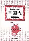 十八史略で読む『三国志』 (漢文ライブラリー)