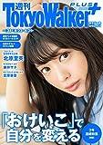 週刊 東京ウォーカー+ 2018年No.34 (8月22日発行) [雑誌]