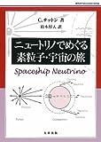 ニュートリノでめぐる素粒子・宇宙の旅 (World Physics Selection)