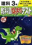 教科書ぴったりテスト 大日本図書 理科 3年