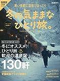 男の隠れ家 別冊 冬の気ままな ひとり旅。