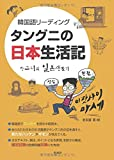 白水社 金 玄謹 韓国語リーディング タングニの日本生活記の画像