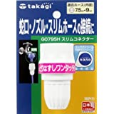 タカギ(takagi) ホース ジョイント スリムコネクター 細ホース G079SH 【安心の2年間保証】