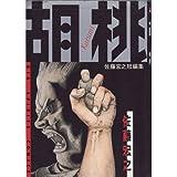 胡桃 / 佐藤 宏之 のシリーズ情報を見る