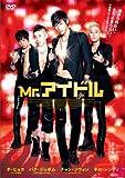 Mr.アイドル[DVD]