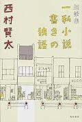 西村賢太『一私小説書きの独語』の表紙画像