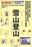 雪山登山 (ヤマケイ・テクニカルブック―登山技術全書)