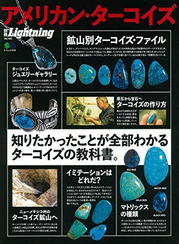 別冊LightningVol.199 アメリカン・ターコイズ (エイムック 4258 別冊Lightning vol. 199)