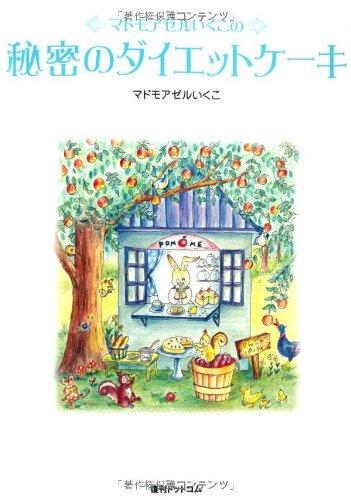 マドモアゼルいくこの秘密のダイエットケーキ (Fukkan.com)