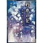朽木の花〜新編・東山殿御庭 (TH Literature Series)