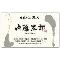 片面名刺印刷 和風名刺-墨 「和(其の弐)」-1セット100枚