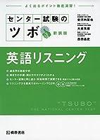 センター試験のツボ 英語リスニング 新装版