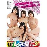バトル・オブ・レズビアンズ2 [DVD]
