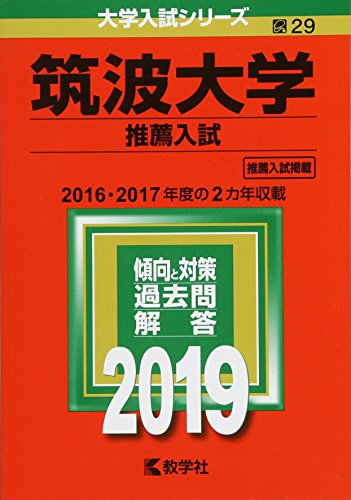 筑波大学(推薦入試) (2019年版大学入試シリーズ)