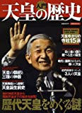 入門天皇の歴史 (洋泉社MOOK)