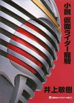 [井上敏樹, 石ノ森章太郎]の小説 仮面ライダー龍騎 (講談社キャラクター文庫)