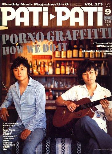 PATi・PATi (パチ パチ) 2007年 09月号 [雑誌]
