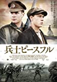 兵士ピースフル[DVD]