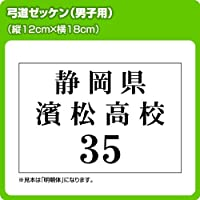 弓道ゼッケン(男子用 W18cm×H12cm) 書体 明朝体