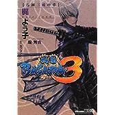 戦国BASARA3 石田三成の章 (講談社BOX)