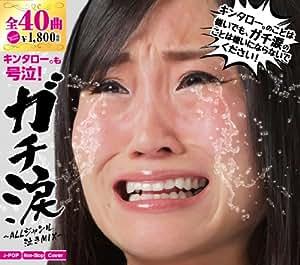 ガチ涙 ~ALLジャンル泣きMIX~