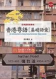 香港粤語 基礎語彙