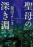 聖母の深き淵 「RIKO」シリーズ (角川文庫)