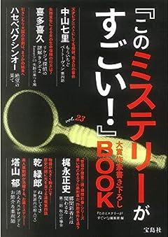 『このミステリーがすごい! 』大賞作家書き下ろしBOOK vol.23