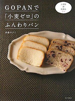 GOPANで「小麦ゼロ」のふんわりパン