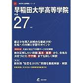 早稲田大学高等学院 27年度用 (高校別入試問題シリーズ)