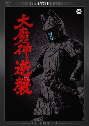 大魔神逆襲 デジタル・リマスター版 [DVD]の詳細を見る
