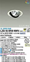 DAIKO LEDユニバーサルダウンライト (LED内蔵) 電源別売 Q+ 4000K 埋込穴Φ125 LZD91959NWV