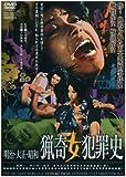 明治・大正・昭和 猟奇女犯罪史 [DVD]