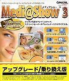 Medi@Show 3 アップグレード/乗り換え版