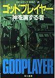 ゴッドプレイヤー―神を演ずる者 (ハヤカワ文庫NV)