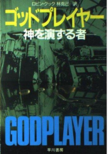 ゴッドプレイヤー―神を演ずる者 (ハヤカワ文庫NV)の詳細を見る