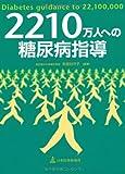 2210万人への糖尿病指導