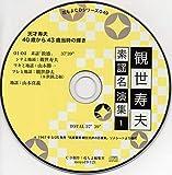 観世寿夫 素謡名演集 1「敦盛」(花もよCDシリーズ49) 画像