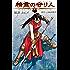 精霊の守り人 1巻 (デジタル版ガンガンコミックス)