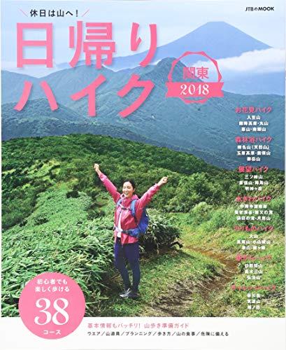 日帰りハイク関東2018 (JTBのムック)