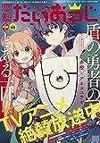 月刊コミック 電撃大王 2019年3月号増刊 コミック電撃だいおうじ VOL.65