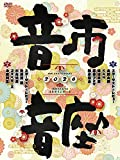 【Amazon.co.jp限定】10th Anniversary 音市音座 2020〔DVD〕(トートバッグ付)