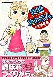 有閑みわさん 14 (バンブー・コミックス) 画像